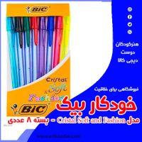 خودکار بیک
