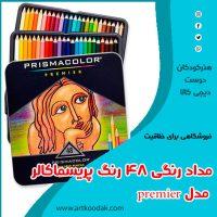 مداد رنگی پریسماکالر