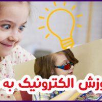آموزش الکترونیک به کودکان